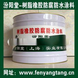 橡胶树脂防腐防水涂料、现货销售、树脂橡胶防腐涂料