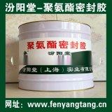 聚氨酯密封膠、防水,防腐,防潮,防漏,性能好
