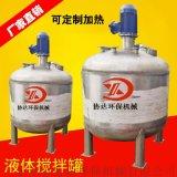 立式液体搅拌机 不锈钢匀速快速搅拌罐 耐腐蚀搅拌桶