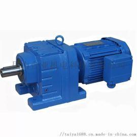 厂家供应R系列减速机,R系列斜齿轮硬齿面减速机