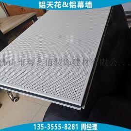 吊顶微孔吸音勾搭龙骨铝天花 微孔铝勾搭板材料