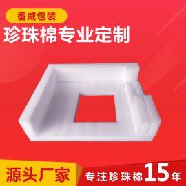 工厂批发 珍珠棉快递包装材料