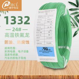 UL1332-24AWG 鐵氟龍電線耐高溫電子線