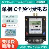 林洋电子式电能表DDSY72单相预付费IC卡电表