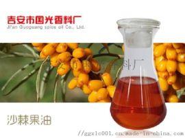 供应沙棘果油 植物提取单方精油 厂家现货