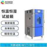 節能靜音恆溫恆溼試驗箱 -20℃深冷降溫裝置廠家
