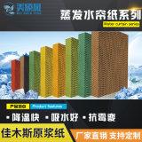 廠家  優質降溫水簾 水簾紙 溼簾紙  降溫水簾牆