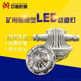 巨鼎DGS18/127L 矿用隔爆型LED防爆灯