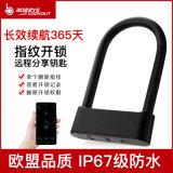 指纹U型电动车锁PL-U4