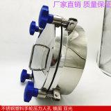 卫生级圆形全玻璃视镜人孔 不锈钢人孔 反应釜配件