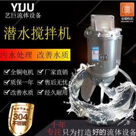 框式潜水搅拌机, 国家标准潜水搅拌机