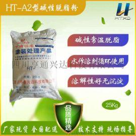 碱性脱脂粉 黑色金属除油清洗剂 常温脱脂粉 无沉淀