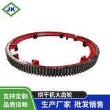 2.0米定制型烘幹機大齿轮对开式烘幹機大齿圈