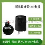 气象仪器ABS雨量传感器