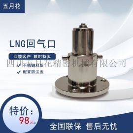 LNG气瓶  阀门回气口回气座
