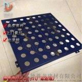 川国演义环贸店冲孔铝单板 双色冲孔平面波浪弧度铝板
