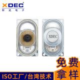 轩达厂家直销4070mm 4Ω5W透明喇叭扬声器