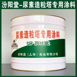 尿素造粒塔  涂料、生产销售、尿素造粒塔  涂料
