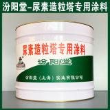 尿素造粒塔專用塗料、生產銷售、尿素造粒塔專用塗料