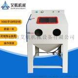 广东手动喷砂机 50号钢哑光喷砂处理设备