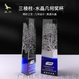 广州现货水晶奖牌工厂 原创水晶奖杯 来图定制