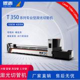 1000w-4000w数控金属管材激光切割机厂家