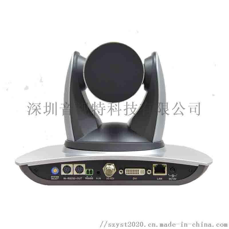 音視特IN1200-20XL視頻會議高清攝像頭