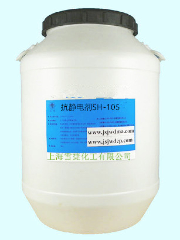 上海抗靜電劑SH-105生產廠家