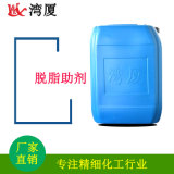 WX-T2003脱脂助剂