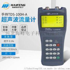 天津手持式超声波流量计