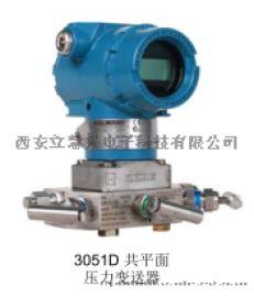 罗斯蒙特3051DP2A差压变送器北京远东**