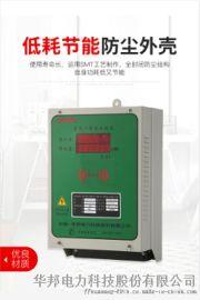 华邦多用户电能表HB866-K1射频预付费