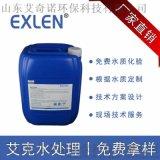 新疆煙氣溼法脫 複合增效劑 EXN- 901