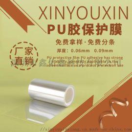 鑫佑鑫爆款pet双层液晶保护膜制程出货PU胶保护膜