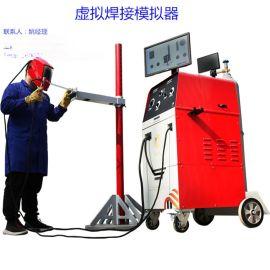 电焊工模拟器,虚拟焊接模拟机