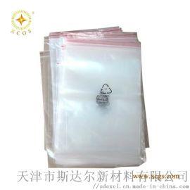 PE无尘袋防静电袋白色自封袋电子产品包装袋