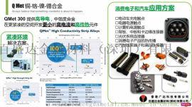 QMet高导电高强度铜材料