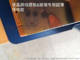 液晶屏线路板跟玻璃专用超薄导电铜箔胶带