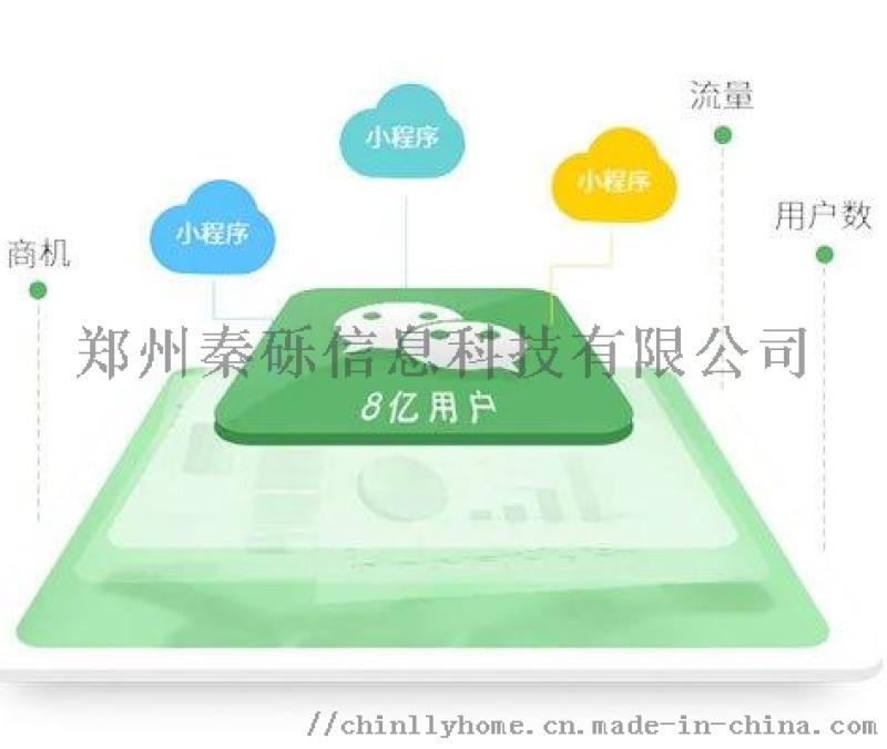 鄭州小程式開發,實體店增加線上銷售,小程式的趨勢
