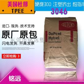 耐酒精TPEE 6359FG NC010