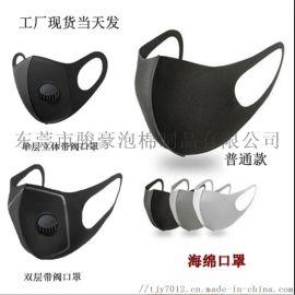 聚氨酯海棉带阀口罩 防尘防霾海绵口罩 可水洗口罩