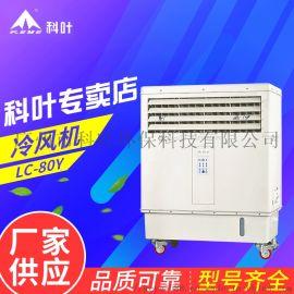 家用科叶冷风机水冷空调扇商用工业湿帘移动式冷风机