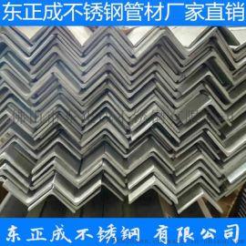 镜面不锈钢角钢现货,304不锈钢角钢报价