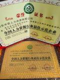 全国人力资源行业最佳示范企业荣誉证书
