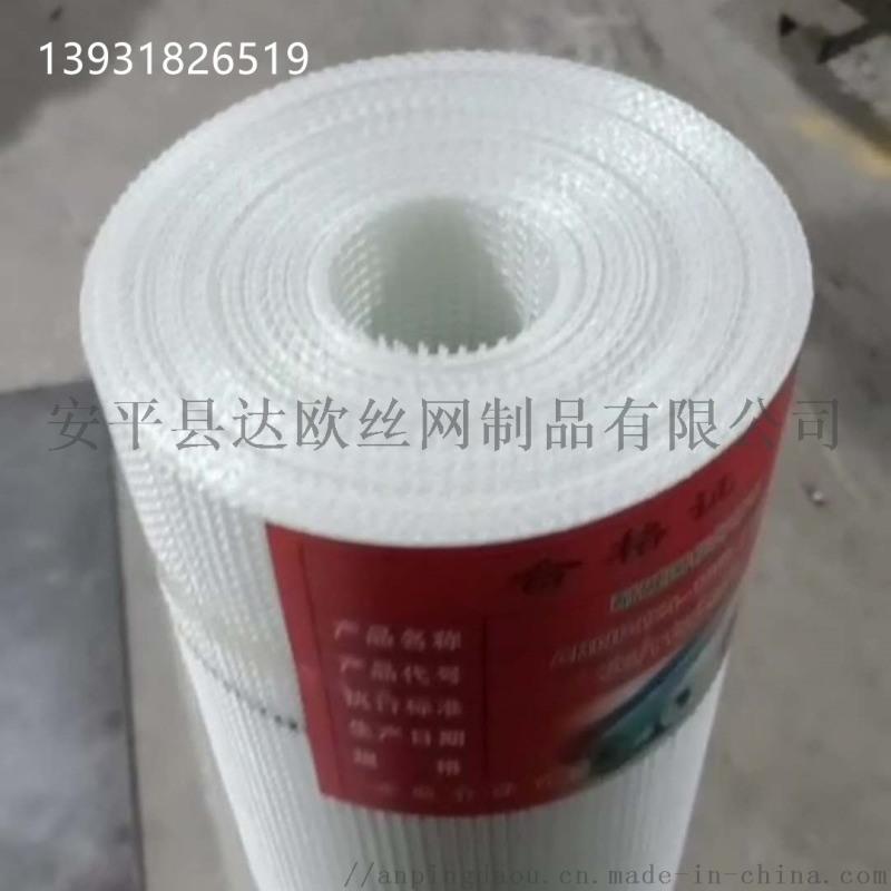 工地外墙保温抗裂网格布 建筑玻纤网格布