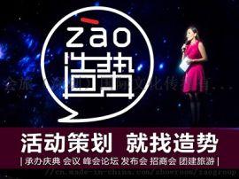 深圳活动策划公司总监自述:怎样成为一名策划人