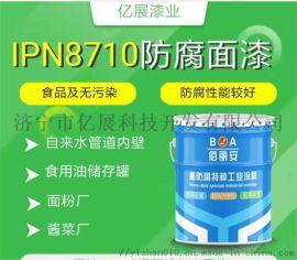 山东食品级环氧树脂IPN8710防腐漆