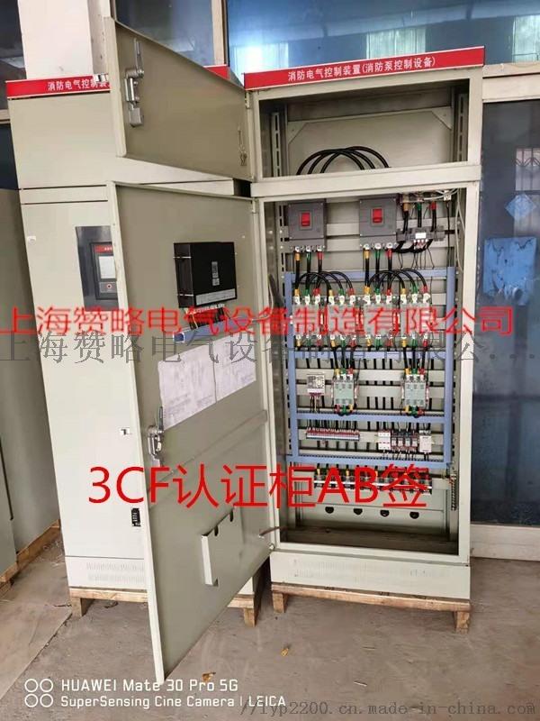 消防泵自動巡檢櫃廠家 3CCCF認證110kw
