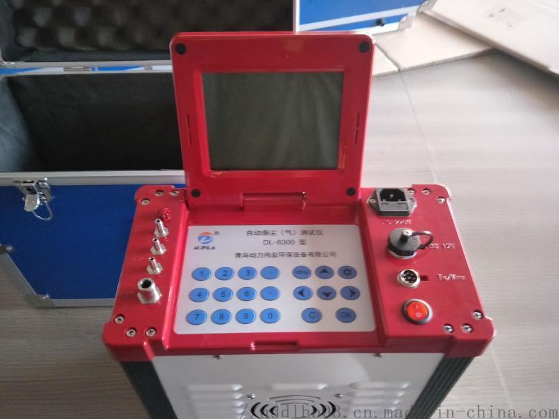 深圳地標油煙採樣器DL-6300Y