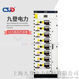 GCS低压开关柜MNS计量柜进线柜出线柜